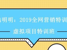 陆明明:2019全网营销特训营 虚拟项目特训班视频教程免费下载