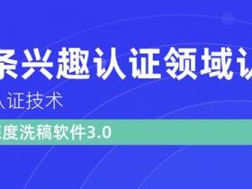 价值600元头条认证技术:头条兴趣认证领域认证准备软件(附批量深度洗稿软件3.0)