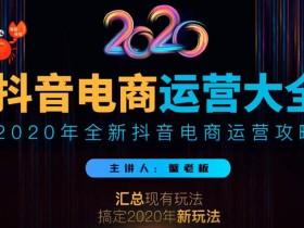 2020蟹老板抖音电商运营大全,全新抖音电商运营攻略(完结)
