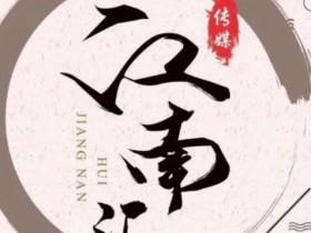 江南汇6.14,关于抖音买号挑选高质量号码到直播带货整天流程