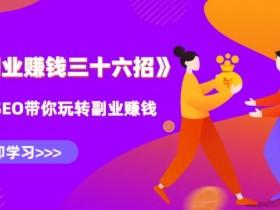 水库副业赚钱36招第13招:蓝海虚拟资源全自动化赚钱,日赚500+