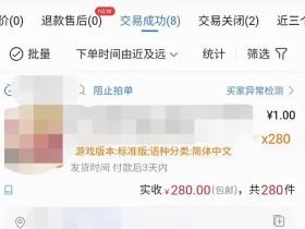 玩游戏赚钱项目:梦幻手游代练,一单7200元