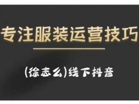 徐志么9月10-13日线下抖音服装运营课,抖音直播人人皆可参与