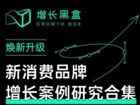 增长黑盒·新消费品牌增长案例研究合集,价值百万的商业情报