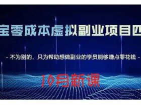 黄岛主·淘宝蓝海虚拟项目4.0,让你最大化15-20天内起店和快速实操