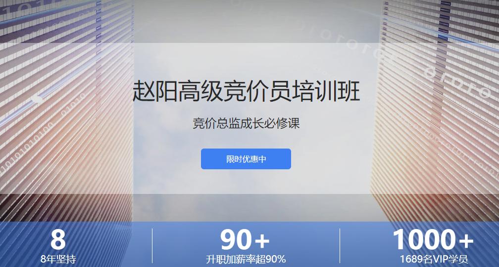 赵阳竞价培训26期课程百度网盘免费分享
