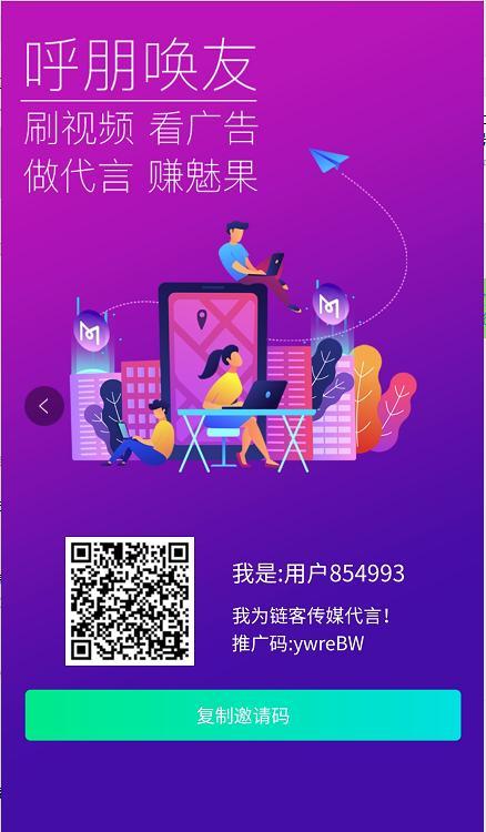 链客传媒App 注册送试炼宝典,轻松日赚100元以上