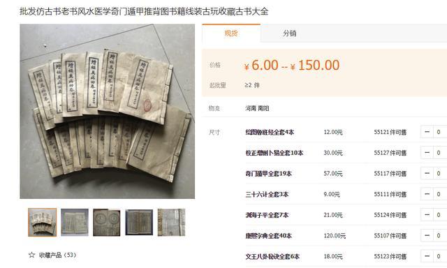 售卖书籍竟成新蓝海项目,每月利润超过万元