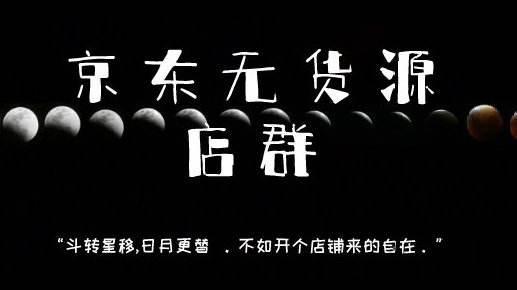 一篇文章给你讲清楚,京东无货源店群如何做到月入过万(附视频教程)