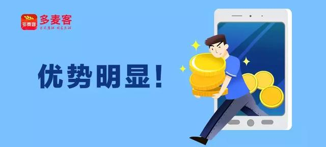多麦客:又一个手机赚钱平台,你无法拒绝的赚钱项目