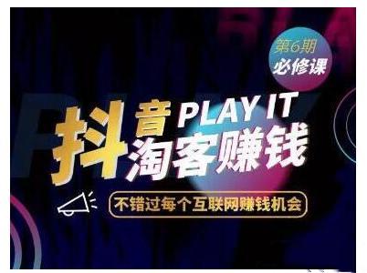 """抖音赚钱""""7部曲"""" 杰神联盟抖音淘客特训,日入上千!"""
