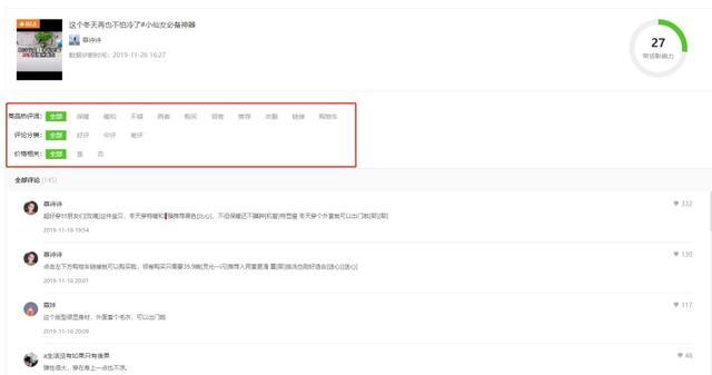日销3W单,1天新增20000推广视频,种草新号又出了什么新带货玩法