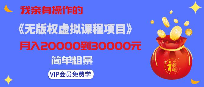 黄岛主亲身操作的《无版权虚拟课程项目》一天卖出十几单,日赚500+简单粗暴!