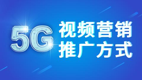 """商盟在线学校""""5g视频营销推广模式""""新网络视频营销方案!"""