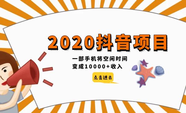 2020抖音项目开车,一部手机将空闲时间变成10000+收入!