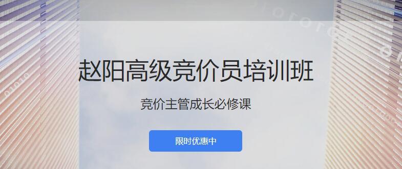 后昌朝阳sem29招标培训班培训学院视频课程(尾)价值4588元