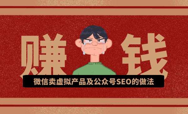 秦志强:微信销售虚拟产品和官方账号SEO,在家兼职,月薪1W。