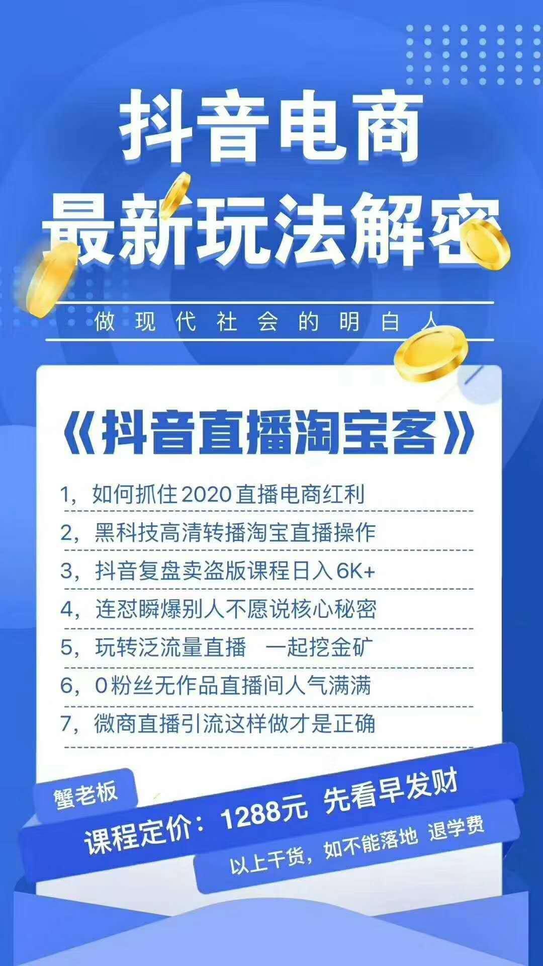 蟹老板2020最新抖音直播淘宝客玩法大揭秘(连怼连爆,高权重起号)价值1288元