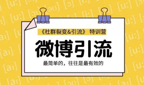 胜子老师:社群裂变&引流之微博引流2.0,设计低成本引流诱饵实战引流(价值99元)