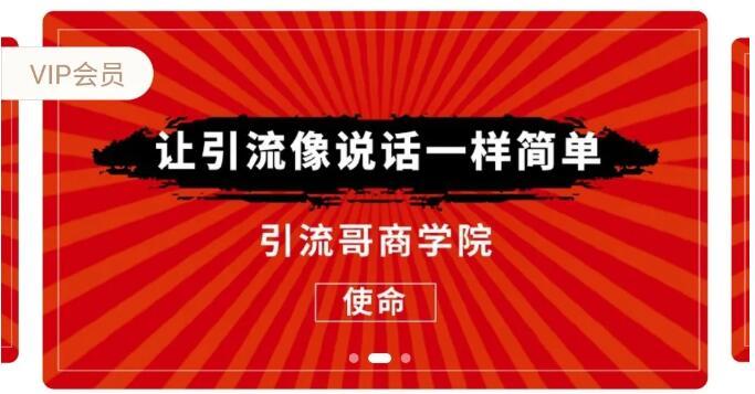 引流哥商学院8期:豆瓣、闲鱼、百度霸屏、微博引流转化的终极法门(价值798元)