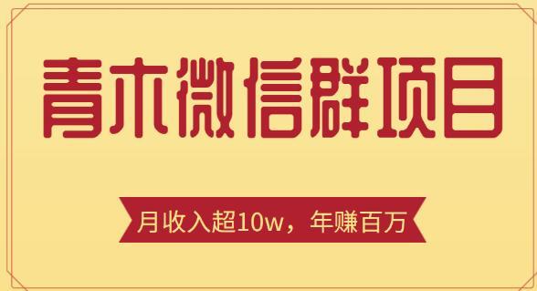 微信群营销项目,一单收益几百到几千,月收入超10w+【价值1888元】