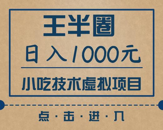 王半圈小吃技术虚拟项目,新手也能日入1000元(快手引流,豆瓣引流,闲鱼引流,变现)