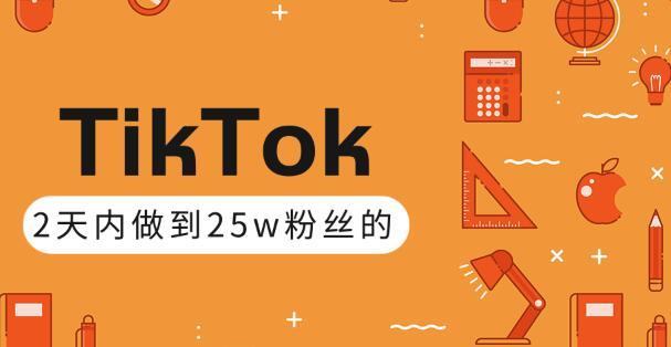 Tiktok已成为一个受欢迎的高质量帐户,具有很高的权重。如何在12天内实现25W粉丝(视频+文档)