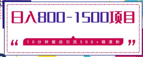 日入800-1500的暴利项目,10分钟被动引流500+精准粉售价2468元