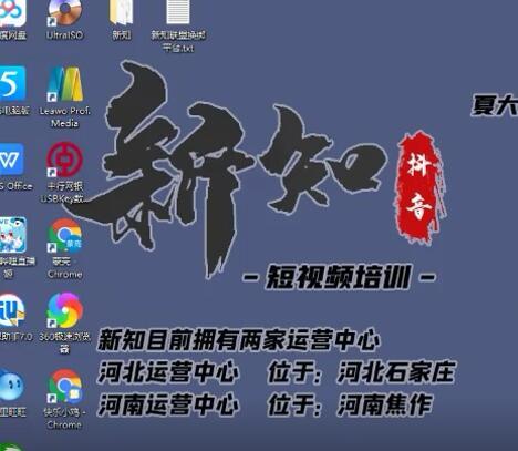 新知短视频培训0623课程:抖音无人直播+卡直播间技术流程(附无人直播素材及软件下载)