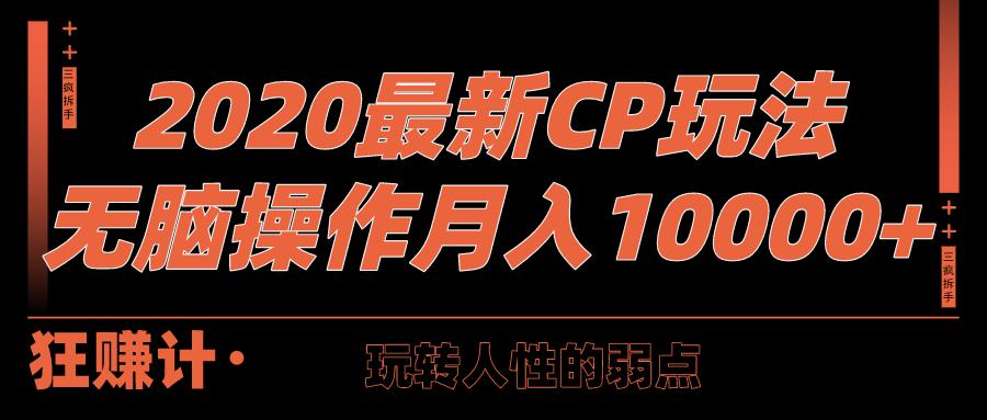 三疯拆手狂赚第28计:2020最新CPS玩法,无脑操作月入10000+,玩转人性弱点