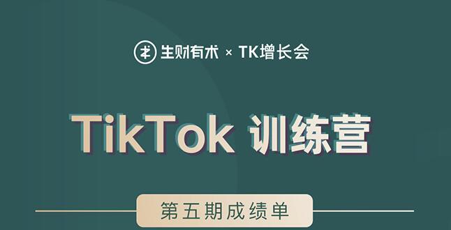 TK增长会·TikTok第五期训练营结营,带你玩赚TikTok,40天变现22万美金 内部课程 第1张