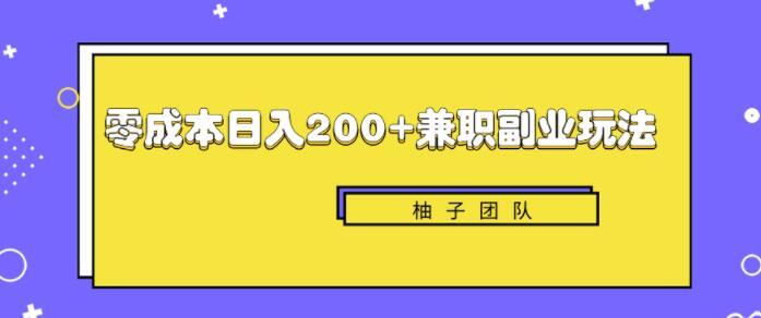 新手也能零成本轻松日入200+的兼职副业赚钱项目【视频教程】