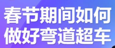 淘宝进阶课程:淘宝中小卖家如何利用春节期间做好弯道超车【视频课程】