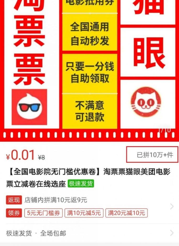 全网最详细的优惠电影票教程,日均200+的市场如何操作