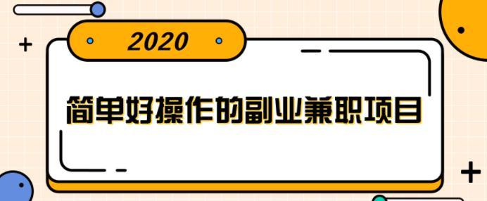简单好操作的副业兼职项目,小红书派单实现月入5000 【视频课程】
