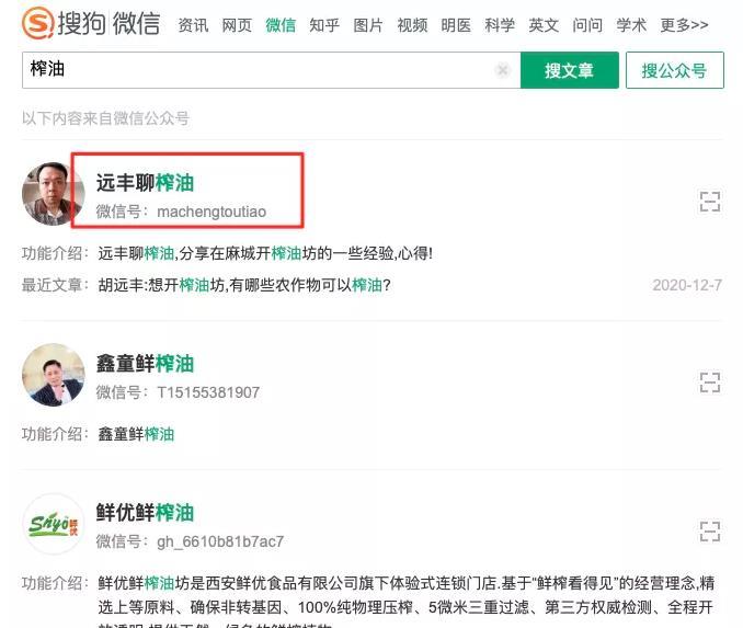 做好微信seo,每天客户主动找你!