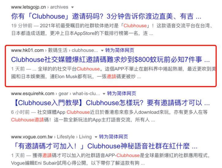 借助软件clubhouse,副业操作日赚2000元方法
