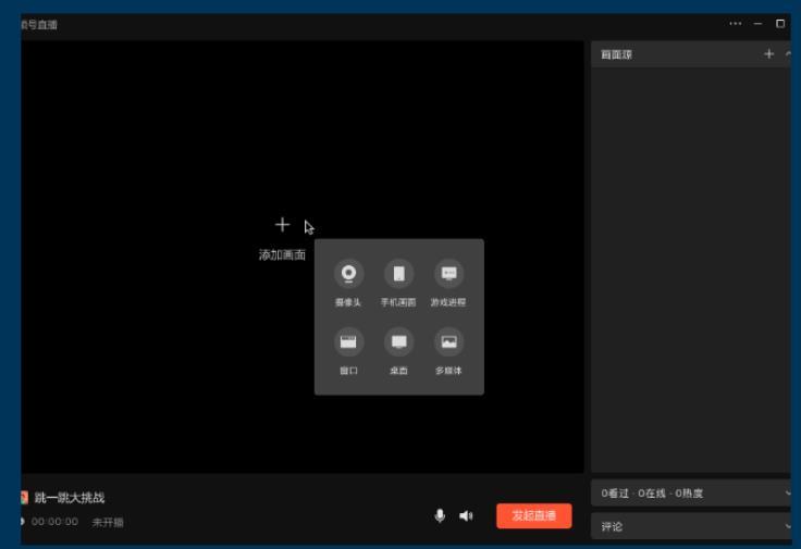 重磅,电脑端可发起视频号直播,具体操作流程来了