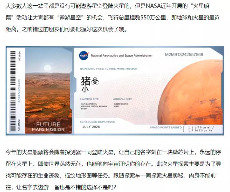月入上万元的空手套白狼项目—《火星船票》