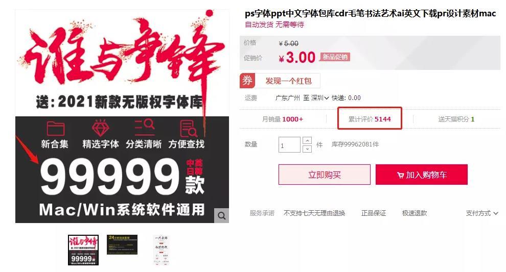 偏门赚钱项目:出售电脑字体资源,日赚100+