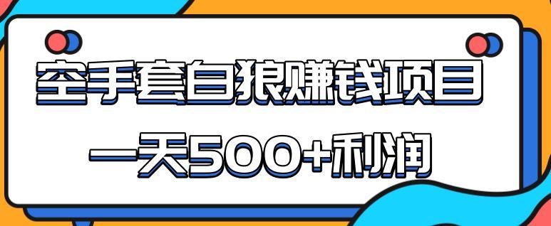 某团队内部实战赚钱项目,一天500+利润,人人可做插图