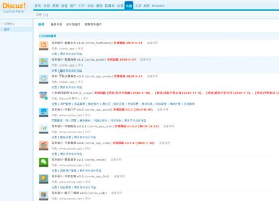 千梦网创108计第22计:克米论坛APP搭建技术,网站封装的高端玩法