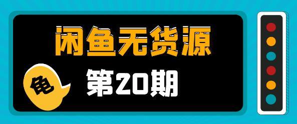 闲鱼无货源怎么做?龟课·闲鱼无货源电商课程第20期:带你从0到月入20万+