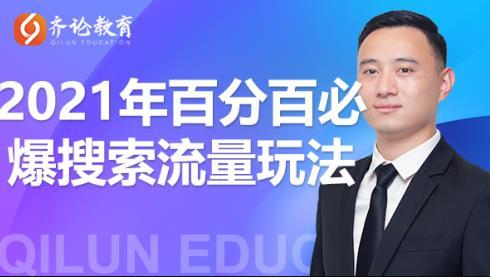 齐论教育2021年淘宝百分百必爆搜索流量玩法价值598元【视频课程】