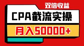 【实操项目】2021直播CPA截流实操项目,双倍收益,月入50000+