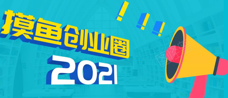 《摸鱼创业圈》2021年最新合集:圈内最新项目和玩法套路,轻松月入N万  第1张
