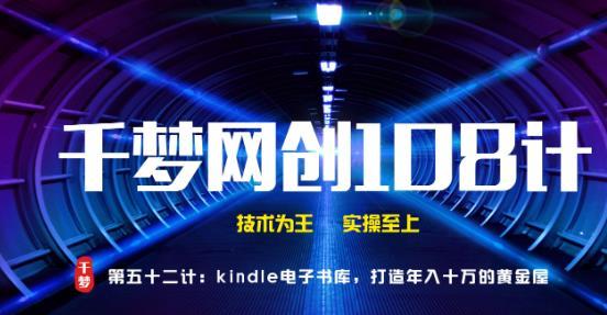 千梦网创108计第52计:Kindle电子书库,打造年入十万的黄金屋