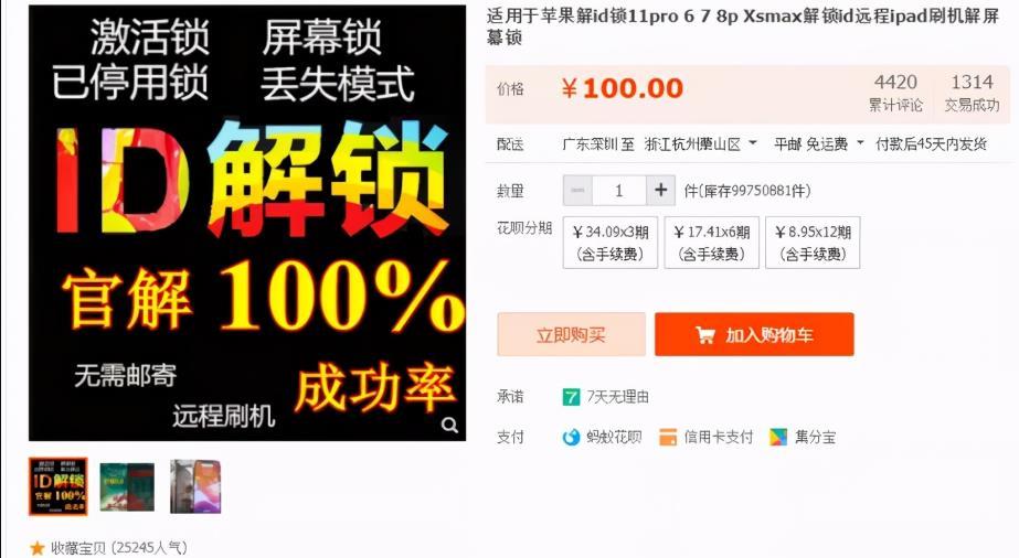 分享一个线上苹果ID解锁项目,单笔利润在50-100元(附教程)