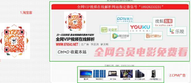 千梦网创108计第44计:觅鹿影视在线视频解析网,对接CPA轻松获利月入过万