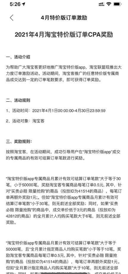 长期蓝海淘宝特价版拉新活动,一部手机一个微信号即可赚钱!